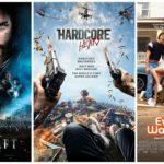 Must Watch Cinema Releases in June 2016